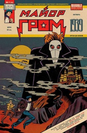 Майор Гром: 1939 комикс