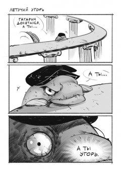 Комикс Игорь Угорь. Том 1. (Новая обложка) издатель Bubble