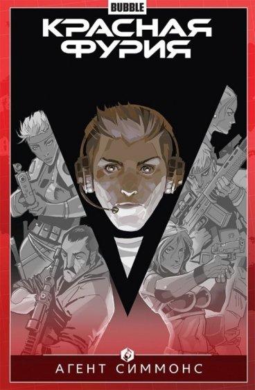 Красная Фурия. Агент Симмонс. Книга 8. комикс