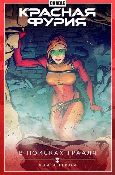 Красная Фурия. В поисках Грааля. Том 1. Книга 1. комикс