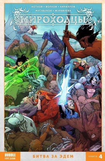Мироходцы. Битва за Эдем. Книга 4. комикс