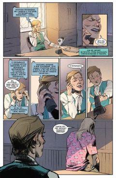 Комикс Экслибриум. Выпуск 43. Возвращение. Часть 1 источник Экслибриум