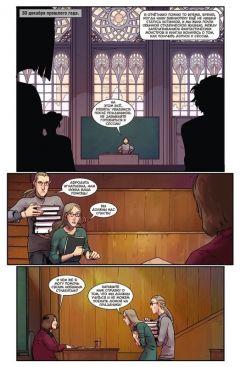 Комикс Экслибриум. Выпуск 21. Соль на рану. Часть 2. источник Экслибриум