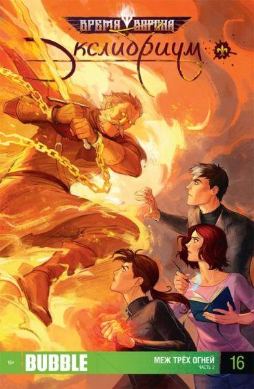 Экслибриум. Выпуск 16. Меж трёх огней. Часть 2. комикс
