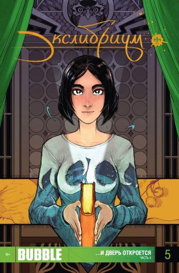 Экслибриум выпуск 5. ...и дверь откроется. Часть 5 комикс