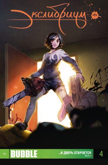 Экслибриум выпуск 4. ...и дверь откроется. Часть 4 комикс