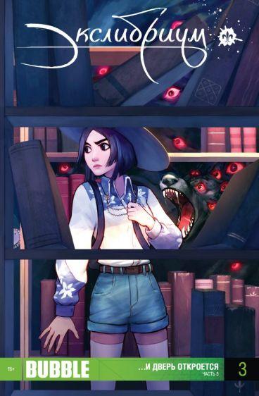 Экслибриум выпуск 3. ...и дверь откроется. Часть 3 комикс
