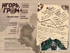 Комикс Игорь Гром №17. Метод Локи. Часть 1. источник Игорь Гром