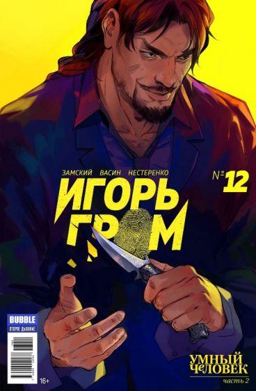 Игорь Гром №12. Умный человек. Часть 2. комикс
