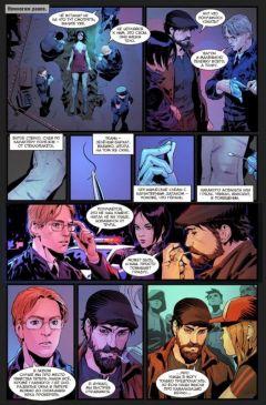 Комикс Игорь Гром №10. Голодные духи. Часть 4. изображение 1