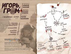 Комикс Игорь Гром №9. Голодные духи. Часть 3. источник Игорь Гром