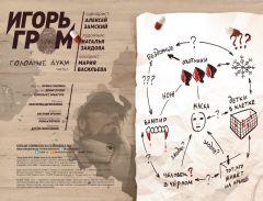 Комикс Игорь Гром №8. Голодные духи. Часть 2. источник Игорь Гром