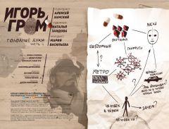 Комикс Игорь Гром №7. Голодные духи. Часть 1. источник Игорь Гром