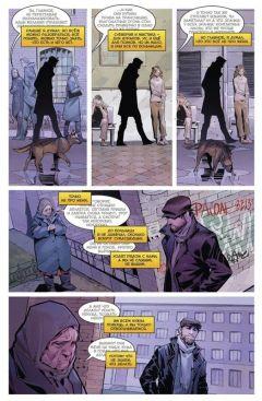 Комикс Игорь Гром №1. Находится на реконструкции. Часть 1. источник Игорь Гром