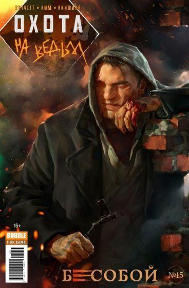 Бесобой №15. Охота на ведьм. комикс