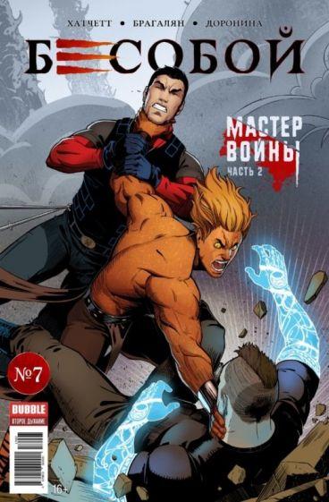 Бесобой №7. Мастер войны. Часть 2. комикс