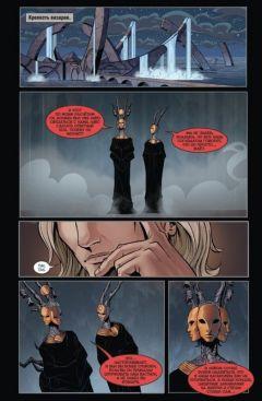 Комикс Бесобой №50. И ад следовал за ним. Часть 2. источник Бесобой