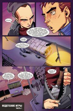 Комикс Бесобой. Выпуск 6. изображение 1