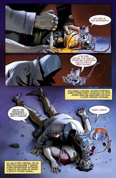 Комикс Бесобой. Выпуск 1. изображение 3