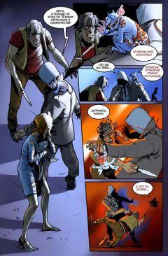 Комикс Бесобой. Выпуск 1. изображение 2