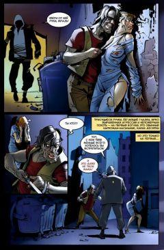 Комикс Бесобой. Выпуск 1. изображение 1