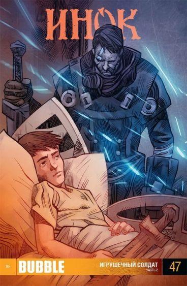 Инок. Выпуск 47. Игрушечный солдат. Часть 2. комикс