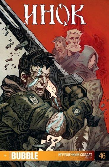 Инок. Выпуск 46. Игрушечный солдат. Часть 1. комикс