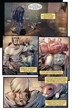 Комикс Инок. Выпуск 20. Прощание. Часть 3. изображение 1