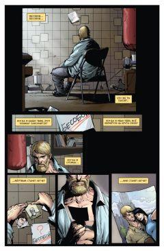 Комикс Инок. Выпуск 15. Инок против Бесобоя, часть 2. издатель Bubble