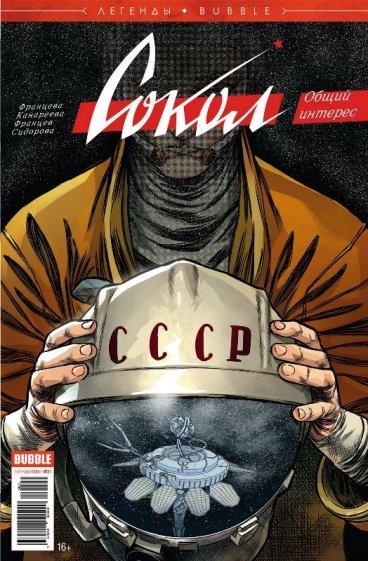 Сокол. Общий интерес комикс