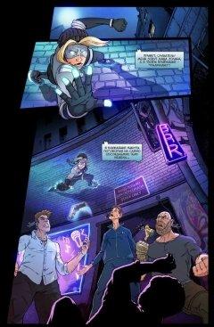 Комикс Импульс. Голос героя источник Импульс