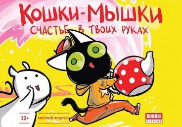 Кошки-Мышки: Счастье в твоих руках комикс