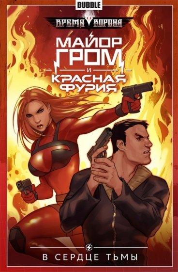 Майор Гром и Красная Фурия. В сердце тьмы. Книга 7. комикс