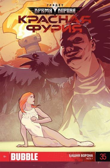 Красная фурия. Выпуск 35. Башня ворона. Часть 1. комикс