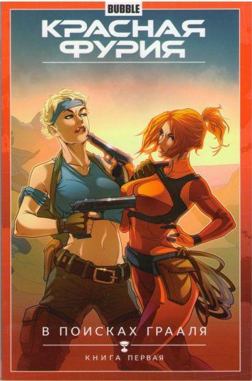 Красная Фурия. В поисках Грааля. Том 1. Книга 1. (альтернативная обложка) комикс
