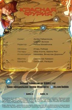 Комикс Красная фурия. Выпуск 10. источник Красная Фурия