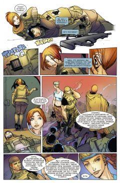 Комикс Красная фурия. Выпуск 6. изображение 1
