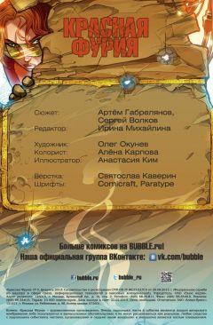 Комикс Красная фурия. Выпуск 5. источник Красная Фурия