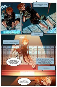 Комикс Красная фурия. Выпуск 1. изображение 3