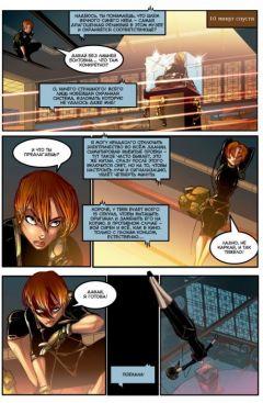 Комикс Красная фурия. Выпуск 1. изображение 1