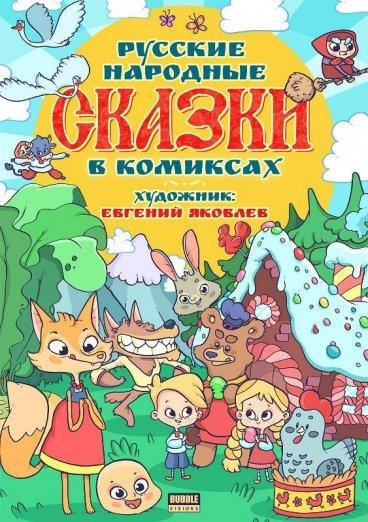 Русские народные сказки в комиксах комикс