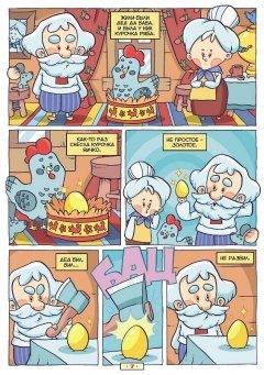 Комикс Русские народные сказки в комиксах издатель Bubble