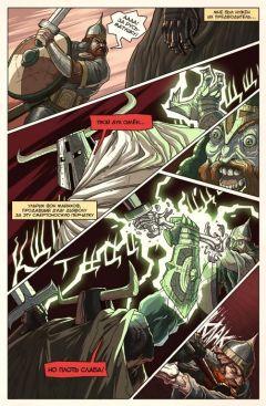 Комикс Инок. Выпуск 1. изображение 1