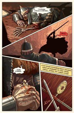 Комикс Инок. Выпуск 1. изображение 2