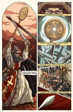 Комикс Инок. Выпуск 1. изображение 3