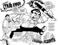 Комикс История комиксов издатель Манн, Иванов и Фербер