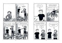 Комикс Быть книголюбом автор Дебби Танг