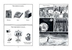 Комикс Быть книголюбом жанр Комедия