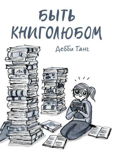 Быть книголюбом комикс