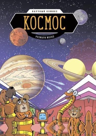 Космос. Научный комикс комикс